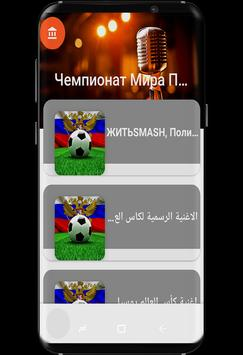 Songs World Cup Russia 2018 poster