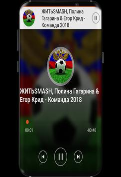 Songs World Cup Russia 2018 screenshot 1