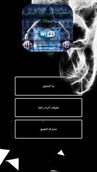 Prank 2016 تشغيل الويفي مجانا poster