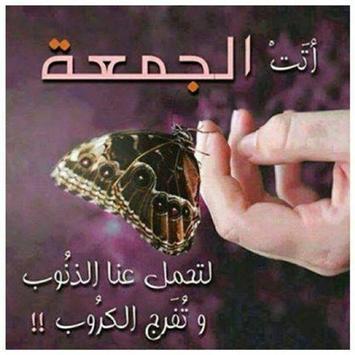 جمعة مباركة poster
