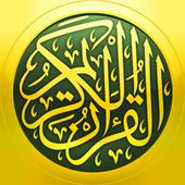 القرآن الکریم Holy Quran icon