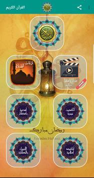 القرآن الکریم Holy Quran apk screenshot