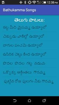 Bathukamma Songs screenshot 2