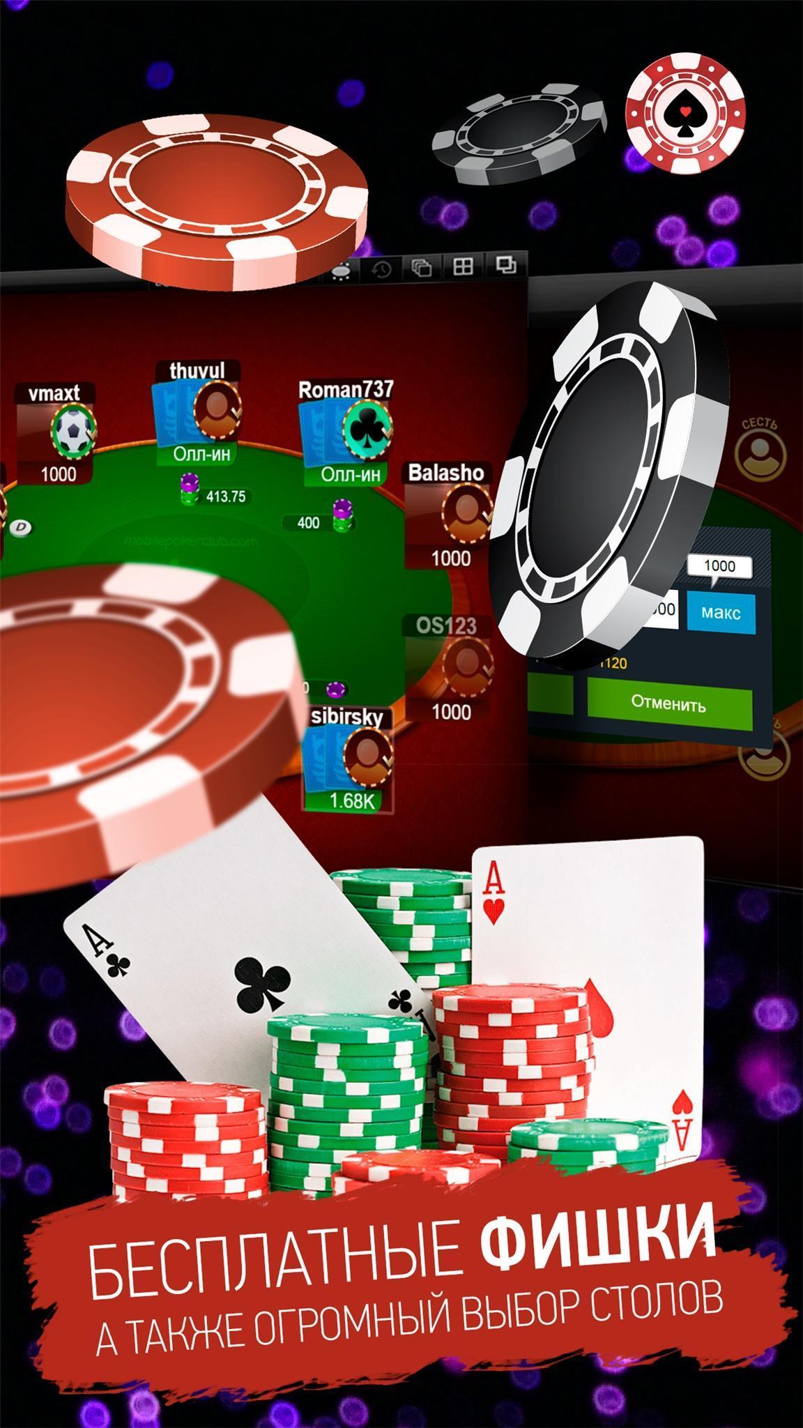 Скачать онлайн мобильный покер на телефон играть онлайн игры карты паук