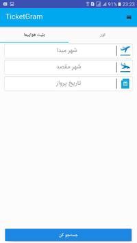 TicketGram screenshot 3