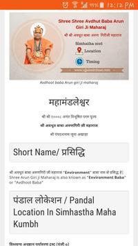 Digital Simhastha screenshot 3