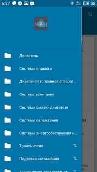 Устройство авто screenshot 1