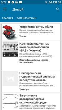 Устройство авто screenshot 2