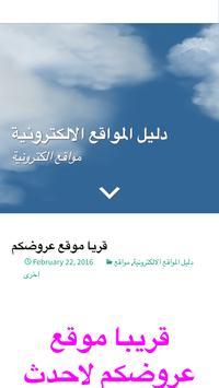 Websites Guides apk screenshot