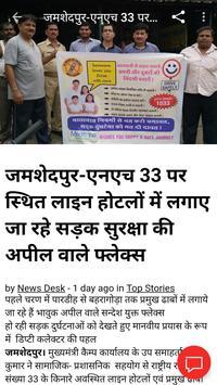 Bihar Jharkhand News Network apk screenshot