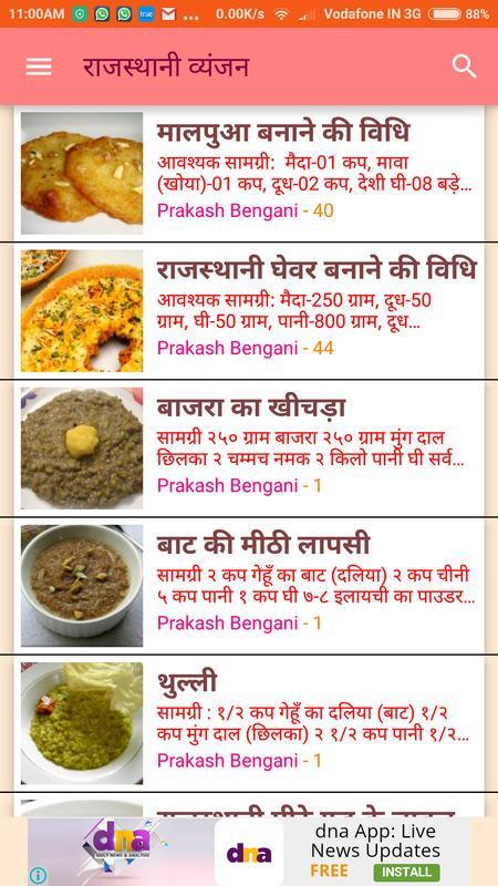 Rajasthani recipes in hindi apk download free lifestyle app for rajasthani recipes in hindi poster forumfinder Choice Image