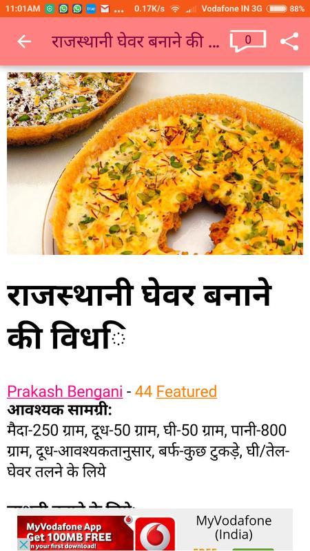 Rajasthani recipes in hindi apk download free lifestyle app for rajasthani recipes in hindi apk screenshot forumfinder Choice Image