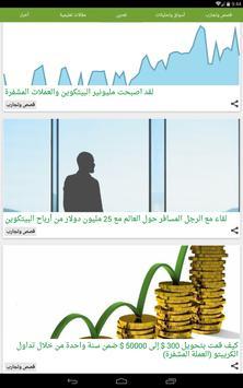 كوين العرب - اخبار بيتكوين screenshot 8