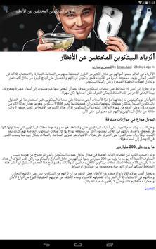 كوين العرب - اخبار بيتكوين screenshot 9