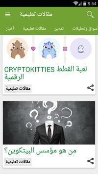 كوين العرب - اخبار بيتكوين poster