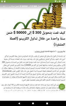 كوين العرب - اخبار بيتكوين screenshot 13