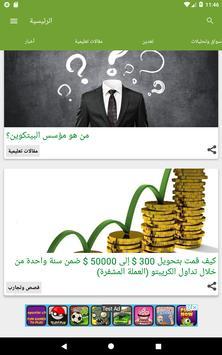 كوين العرب - اخبار بيتكوين screenshot 11