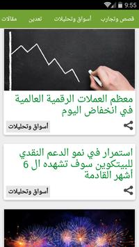 كوين العرب - اخبار بيتكوين screenshot 1
