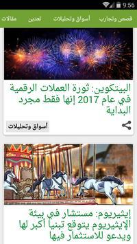 كوين العرب - اخبار بيتكوين screenshot 2