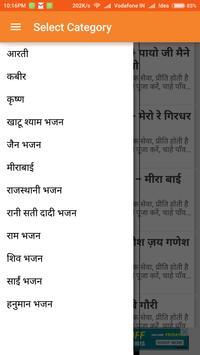 आरती - भजन - कीर्तन apk screenshot