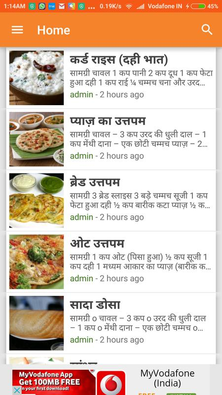 South indian recipes in hindi apk download free lifestyle app for south indian recipes in hindi poster forumfinder Gallery