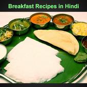 Breakfast Recipes in Hindi icon