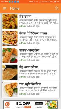 Breakfast Recipes in Hindi apk screenshot
