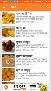 Sweet Recipes in Hindi poster