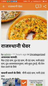Sweet Recipes in Hindi apk screenshot