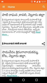Shree Sai Baba Telugu Website poster