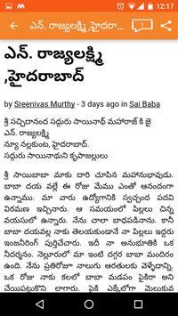 Shree Sai Baba Telugu Website apk screenshot