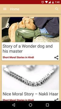 Hindi Stories screenshot 2