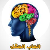 العاب العقل icon