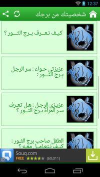 شخصيتك من برجك apk screenshot
