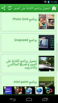 تحميل برنامج الكتابة على الصور apk screenshot