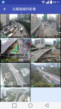 Roadex (Hong Kong) apk screenshot
