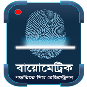 Biometrics SIM Registration Info icon