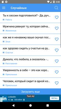 Красивые статусы screenshot 3