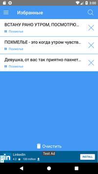 Красивые статусы screenshot 2