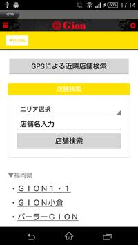 GION apk screenshot