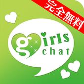 完全無料 出会系チャット掲示板-ガールズチャット無料版アプリ icon