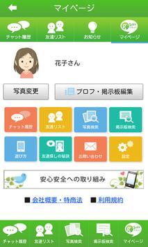 完全無料 出会系チャット掲示板-ガールズチャット無料版アプリ apk screenshot