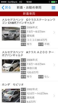 クルマの個人売買オートインフォ apk screenshot