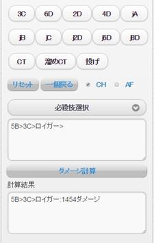 レリウスクローバーダメージ計算機 apk screenshot