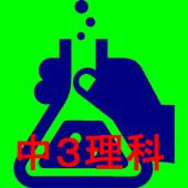 コレだけ!中3理科 icon