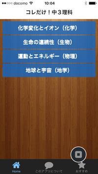 コレだけ!中3理科 poster