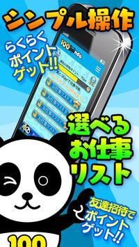 【登録不要】100panda【Vプリカ100円】 apk screenshot