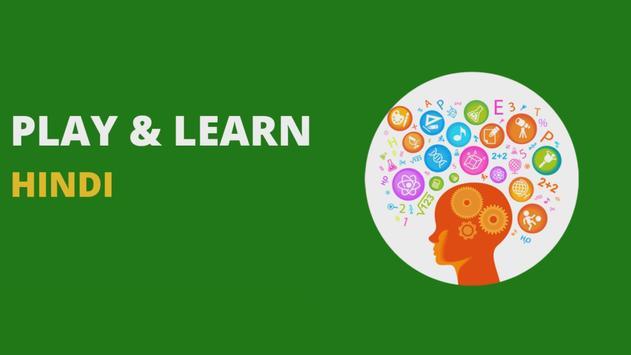 Play and Learn HINDI free apk screenshot