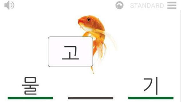 Lyrebird: Learn KOREAN screenshot 3