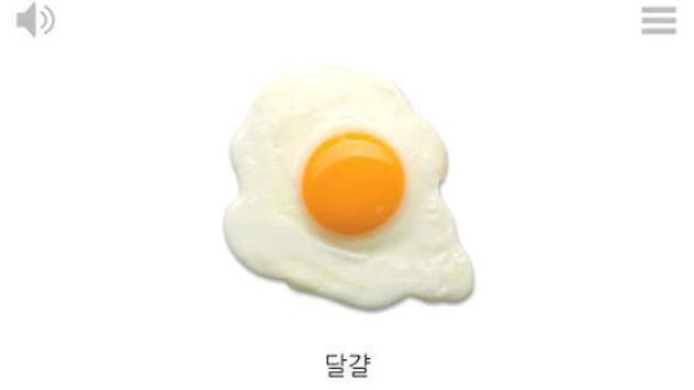 Lyrebird: Learn KOREAN screenshot 8